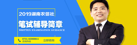 2019年湖南农村信用社招聘辅导课