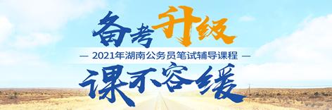 2021年湖南公务员笔试辅导课程专