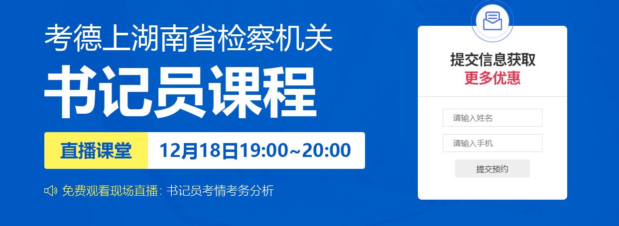 2021年湖南省检察机关书记员课程
